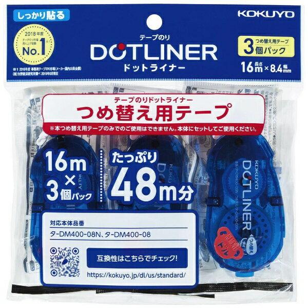 コクヨ KOKUYO [テープのり] ドットライナー 詰替え用テープ 強粘着 (幅:8.4mm 長さ:16m) 3個パック タ-D400-08X3