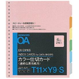 コクヨ KOKUYO 連続伝票用 カラー仕切カード T型T11XY9 6色6山2組 EX-C916S