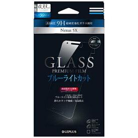 MSソリューションズ Nexus 5X用 GLASS PREMIUM FILM ブルーライトカット 0.33mm LP-NEX5XFGBC