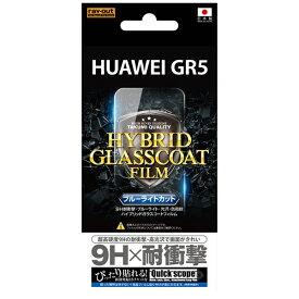 レイアウト rayout HUAWEI GR5用 ブルーライトカット/9H耐衝撃・ブルーライト・光沢・防指紋ハイブリッドガラスコートフィルム 1枚入 RT-HG5FT/V1