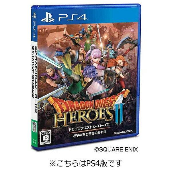 【送料無料】 スクウェアエニックス ドラゴンクエストヒーローズII 双子の王と予言の終わり【PS4ゲームソフト】