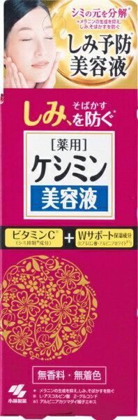小林製薬 ケシミン美容液 30mL