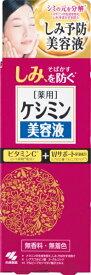 小林製薬 Kobayashi ケシミン美容液 30mL