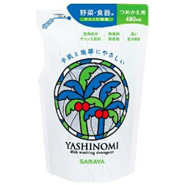 サラヤ saraya YASHINOMI(ヤシノミ)ヤシノミ洗剤 野菜・食器用 つめかえ用 480ml〔食器用洗剤〕