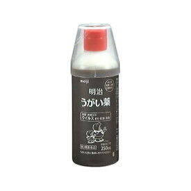 【第3類医薬品】 明治うがい薬(250mL)〔うがい薬〕【wtmedi】明治 meiji