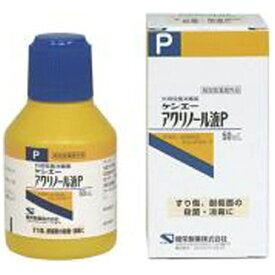 【wtmedi】健栄 アクリノール液 (50ml)【代引きの場合】大型商品と同一注文不可・最短日配送健栄製薬 KENEI Pharmaceutical