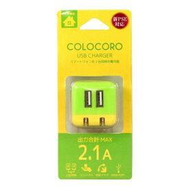 F.S.C. 藤本電業 スマホ用USB充電コンセントアダプタ 2.1A (2ポート) CA-04GRYE グリーン&イエロー