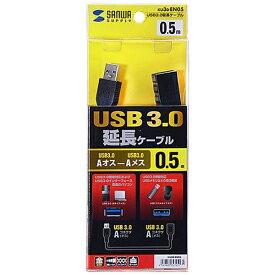 サンワサプライ SANWA SUPPLY 0.5m[USB-A → USB-A]3.0アダプタ 転送 ブラック KU30-EN05[KU30EN05]