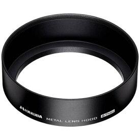 ハクバ HAKUBA メタルレンズフード(67mm) KMH67