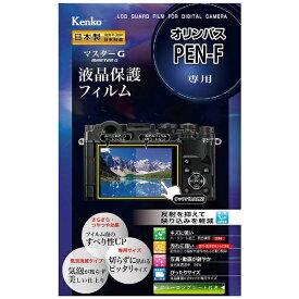 ケンコー・トキナー KenkoTokina マスターG液晶保護フィルム(オリンパス PEN-F専用) KLPM-OPENF[KLPMOPENF]