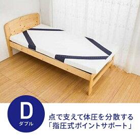 生毛工房 点で支える敷ふとん ダブルサイズ(140×205×9cm)【日本製】