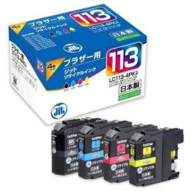 ジット JIT JIT-B1134P ブラザー brother:LC113-4PK(4色パック)対応 ジット リサイクルインク カートリッジ JIT-B1134P 4色[JITB1134P]【wtcomo】