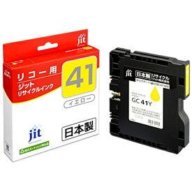 ジット JIT JIT-R41Y リサイクルインクカートリッジ リコー用 ジット(リコー用) イエロー[プリンターインク JITR41Y]【wtcomo】