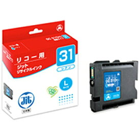 ジット JIT JIT-R31CH リサイクルインクカートリッジ リコー用 ジット(リコー用) シアン[JITR31CH]【wtcomo】
