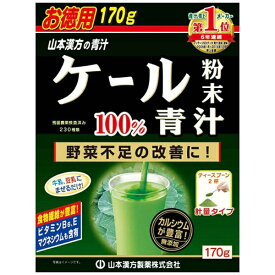 山本漢方 ケール粉末100%青汁 170g(85g×2袋)【代引きの場合】大型商品と同一注文不可・最短日配送