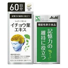 アサヒグループ食品 Asahi Group Foods 【機能性表示食品】シュワーベイチョウ葉エキス60日分(180粒)【wtcool】
