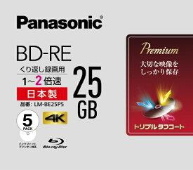 パナソニック Panasonic LM-BE25P5 録画用BD-RE Panasonic ホワイト [5枚 /25GB /インクジェットプリンター対応][ブルーレイディスク 繰り返し録画用]【wtcomo】