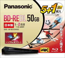 パナソニック Panasonic LM-BE50W6S 録画用BD-RE Panasonic ホワイト [6枚 /50GB /インクジェットプリンター対応][ブルーレイディスク 繰り返し録画用]【wtcomo】