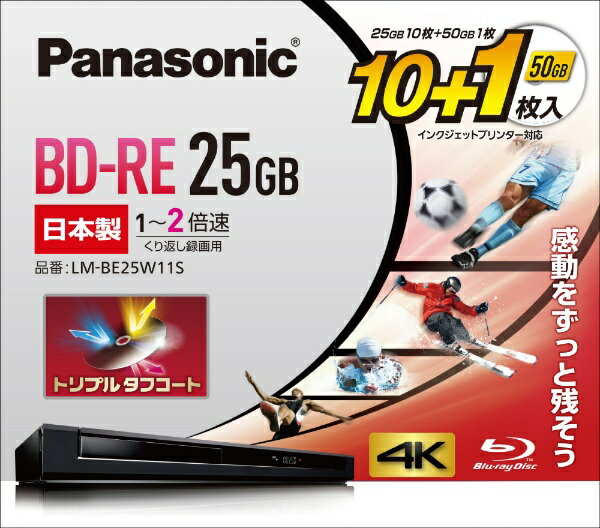 パナソニック Panasonic LM-BE25W11S 録画用BD-RE [11枚 /25GB /インクジェットプリンター対応][LMBE25W11S] panasonic