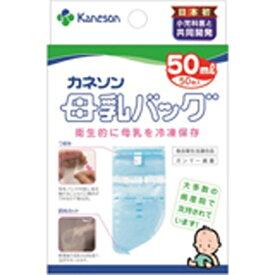 カネソン Kaneson 母乳バッグ 50ml×50枚入〔保存用母乳パック〕【wtbaby】