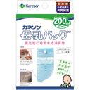 カネソン 【母乳バッグ】 200ml×20枚入〔保存用母乳パック〕