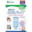 カネソン 【母乳バッグ】150ml×20枚入〔保存用母乳パック〕