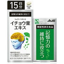 アサヒグループ食品 Asahi Group Foods 【機能性表示食品】シュワーベイチョウ葉エキス15日分(45粒)【wtcool】
