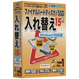 AOSテクノロジーズ(アルファ・オメガソ 〔Win版〕 ファイナルハードディスク/SSD入れ替え 15plus Windows10対応版[ファイナルハードディスクSSDイレ]