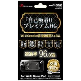 アンサー Answer Wii U GamePad用 液晶画面保護フィルム「自己吸着 プレミアムHG」【Wii U】