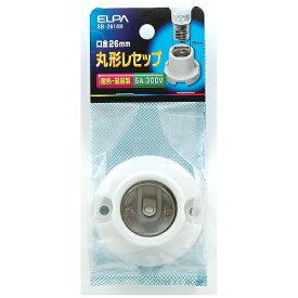 ELPA エルパ 磁器レセップSB-2618H[SB2618H]