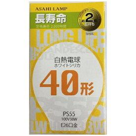 旭光電機 ASAHI LAMP LW100V38W/55LL 白熱電球 長寿命 ホワイトシリカ [E26 /電球色 /1個 /一般電球形][アサヒLW100V38W55LL]