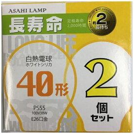 旭光電機 ASAHI LAMP LW100V38W/55LL2P 白熱電球 長寿命 ホワイトシリカ [E26 /電球色 /2個 /一般電球形][アサヒLW100V38W55LL2P]