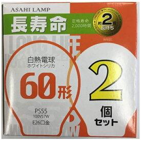 旭光電機 ASAHI LAMP LW100V57W/55LL2P 白熱電球 長寿命 ホワイトシリカ [E26 /電球色 /2個 /一般電球形][アサヒLW100V57W55LL2P]