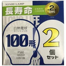 旭光電機 ASAHI LAMP LW100V95W/60LL2P 白熱電球 長寿命 ホワイトシリカ [E26 /電球色 /2個 /一般電球形][アサヒLW100V95W60LL2P]