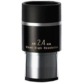 ビクセン Vixen 接眼レンズ HR2.4mm