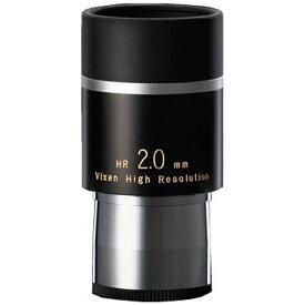 ビクセン Vixen 接眼レンズ HR2.0mm
