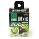 ウシオライティング USHIO LIGHTING ハロゲンランプ ダイクロハロゲン(JDR) φ50 リアコート(40W/口金E11) JDR…