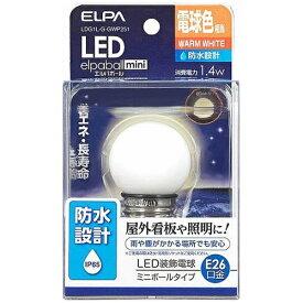 ELPA エルパ LDG1L-G-GWP251 LED電球 防水仕様 ミニボール電球形 LEDエルパボールmini ホワイト [E26 /電球色 /1個 /ボール電球形][LDG1LGGWP251]