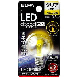ELPA エルパ LDG1CY-G-E12-G239 LED装飾電球 ミニボール電球形 LEDエルパボールmini イエロー [E12 /黄色 /1個 /ボール電球形][LDG1CYGE12G239]