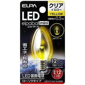 ELPA エルパ LDC1CY-G-E12-G309 LED装飾電球 ローソク球形 LEDエルパボールmini イエロー [E12 /黄色 /1個 /シャンデリア電球形][LDC1CYGE12G309]