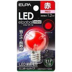 ELPA エルパ LDG1R-G-E17-G244 LED装飾電球 ミニボール電球形 LEDエルパボールmini レッド [E17 /赤色 /1個 /ボール電球形][LDG1RGE17G244]