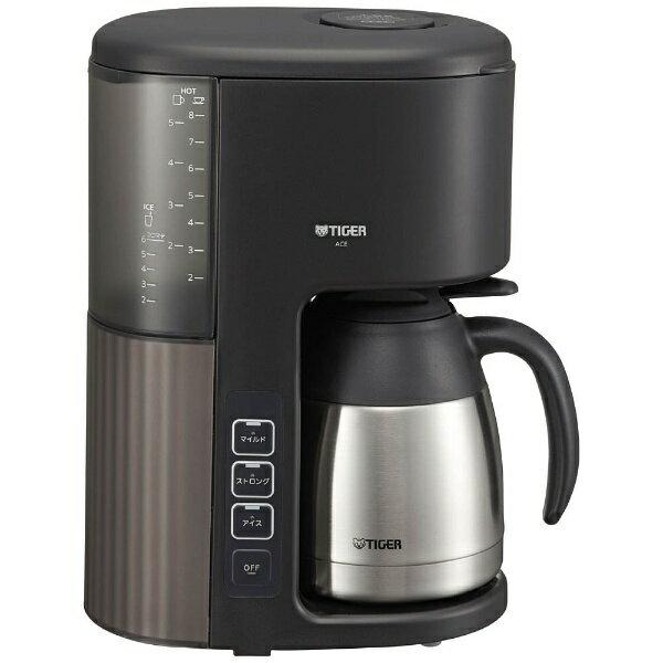 【送料無料】 タイガー コーヒーメーカー (8杯分) ACE-S080-KQ カフェブラック[ACES080KQ]