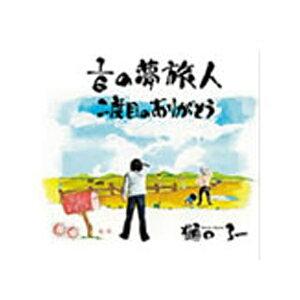 エフプランニング 樋口了一/1/6の夢旅人2002 【CD】