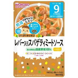 アサヒグループ食品 Asahi Group Foods グーグーキッチンスパゲティミートソース(80g)〔離乳食・ベビーフード 〕【wtbaby】