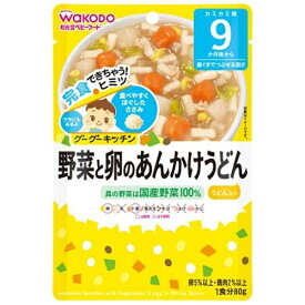 アサヒグループ食品 Asahi Group Foods グーグーキッチン野菜と卵のあんかけうどん(80g)〔離乳食・ベビーフード 〕【wtbaby】