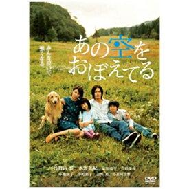 東宝 あの空をおぼえてる スタンダード・エディション 【DVD】