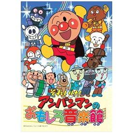 バップ VAP それいけ!アンパンマンのおもしろ音楽館 【DVD】