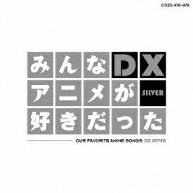 日本コロムビア NIPPON COLUMBIA (アニメーション)/みんなアニメが好きだったDX SILVER 【CD】