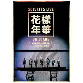 ポニーキャニオン PONY CANYON 防弾少年団/2015 BTS LIVE <花様年華 on stage> 〜Japan Edition〜 at YOKOHAMA ARENA 【DVD】