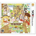 マーベラス 牧場物語 3つの里の大切な友だち【3DSゲームソフト】